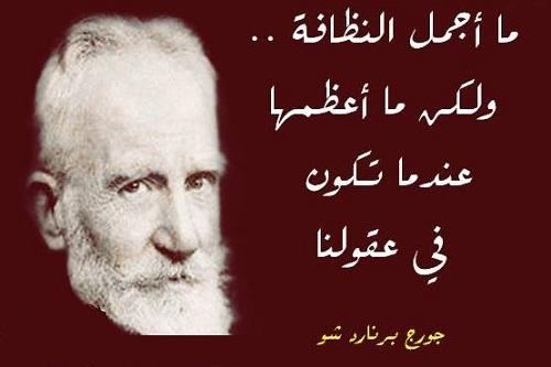 حكم واقوال جميلة ومعبرة عن النظافة قالها مشاهير العالم حكم و أقوال Great Words Words Of Wisdom Wisdom