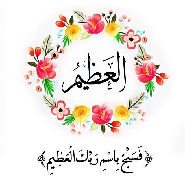 اسم العظيم العظمة معناها التبجيل والكبرياء وعلو الشأن فهو سبحانه الذي يعظمه خلقه ويهابونه ويتقونه فله صفة ال Learn Islam Islamic Love Quotes Allah Islam