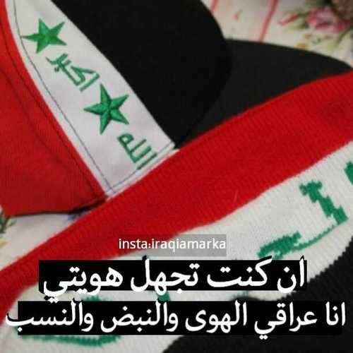 Pin By أمـ ـنيـﮪ هہ On Iraq Words Iraq Flag Beautiful Words