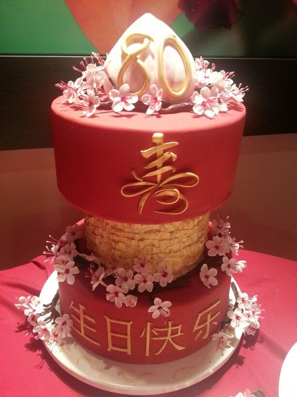 Fantastic Chinese 80Th Birthday Cake Longevity Cherry Blossoms Red Gold Funny Birthday Cards Online Inifofree Goldxyz