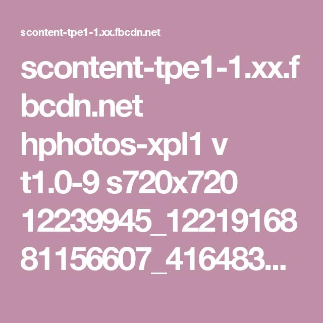 scontent-tpe1-1.xx.fbcdn.net hphotos-xpl1 v t1.0-9 s720x720 12239945_1221916881156607_4164837364411816551_n.jpg?oh=fffda96c865dc70a5a430a0d9187163a&oe=56F8C0F3
