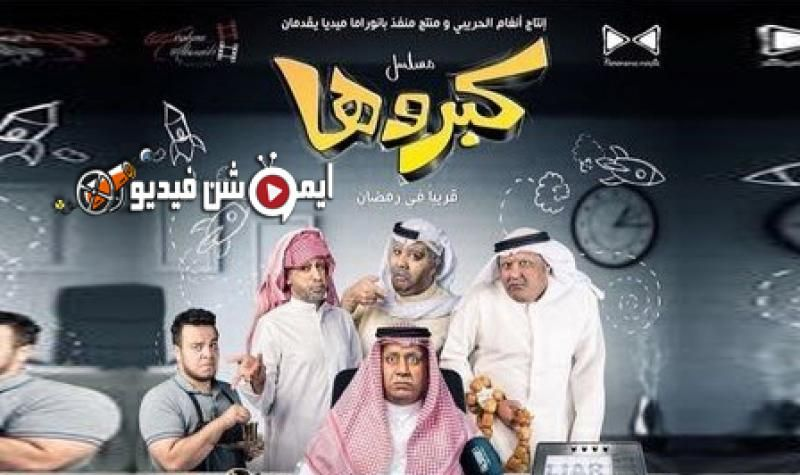 مسلسل كبروها الحلقة 21 الحادية والعشرون Eys Movies Poster