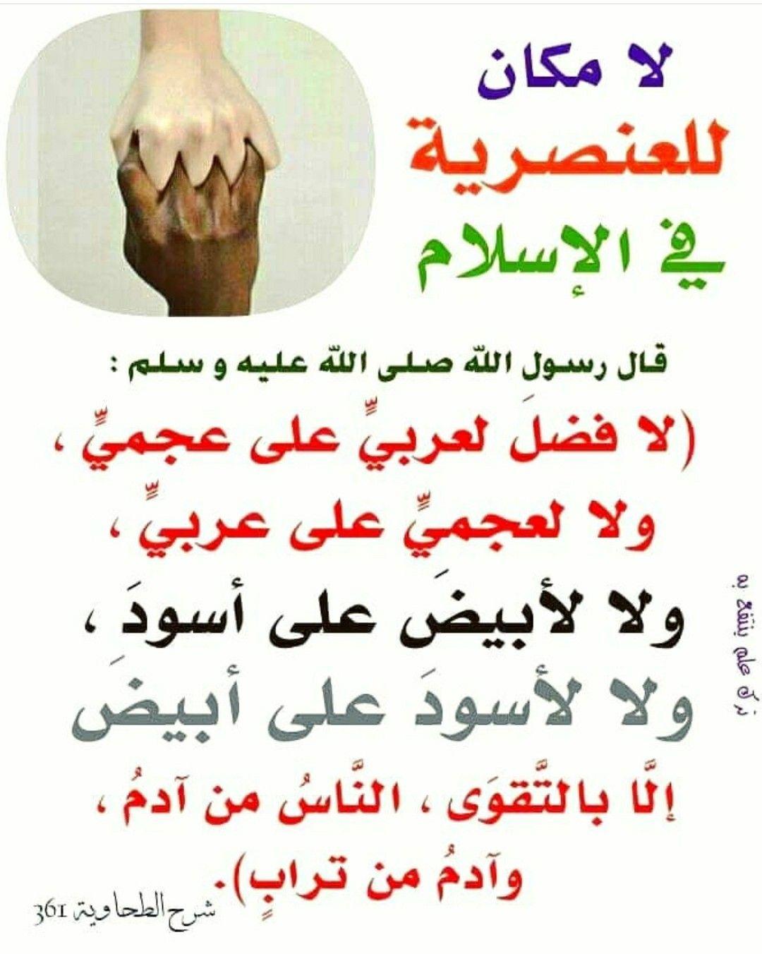 أحاديث الرسول صلى الله عليه وسلم المساواة بين الناس Quran Quotes Islamic Quotes Quotes