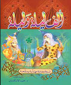 One Thousand and One Arabian Nights : Geraldine ... |One Thousand And Arabian Nights Goodreads