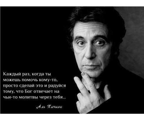 цитаты фото аль пачино