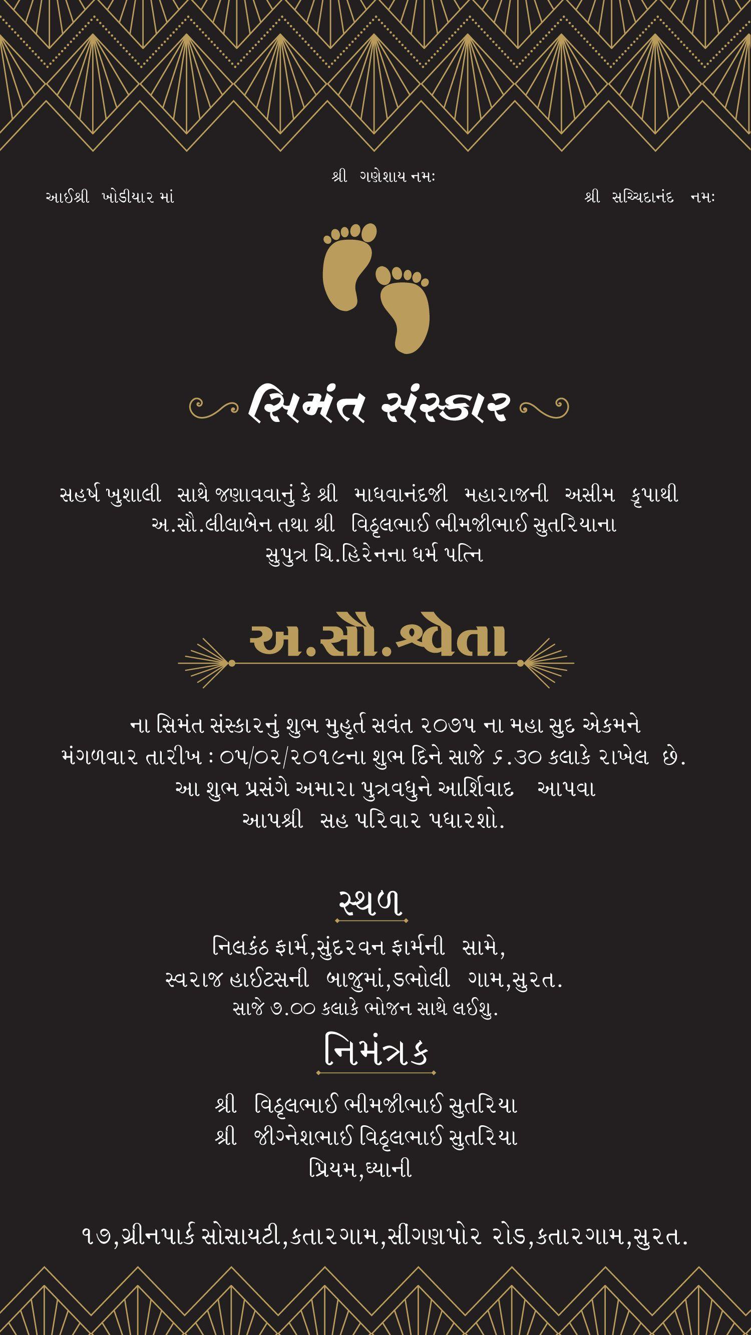 gujarati kankotri writing - Chalisa