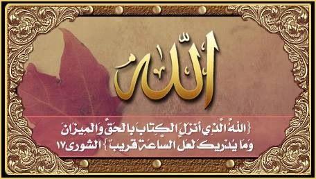 Allaah