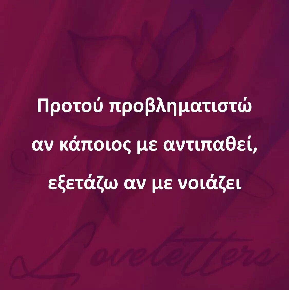 Pin By Soula Wood On Logia Kai Skepseis Greek Quotes Wisdom Quotes Meaningful Quotes