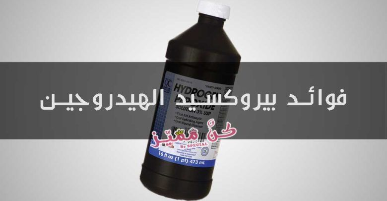 أفضل بديل لجميع المنظفات وهو بيروكسيد الهيدروجين Hydrogen Peroxide بيروكسيد الهيدروجين ماء الأكسجين التنظيف المن Powerade Bottle Drink Bottles Drinks