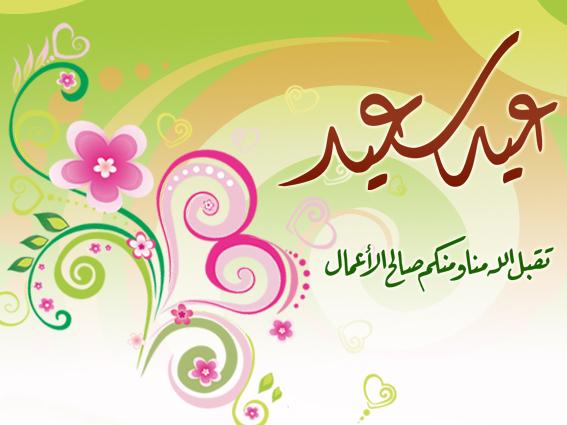 كل عام وانتم بخير بمناسبة عيد الاضحى Picture Frame Designs Eid Cards Happy Eid
