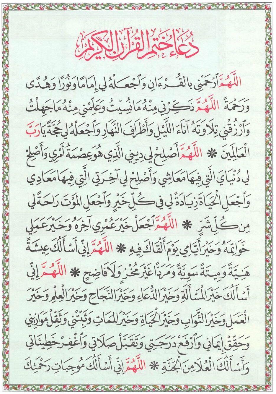 دعاء ختم القران Islam Facts Quran Quotes Islam Quran