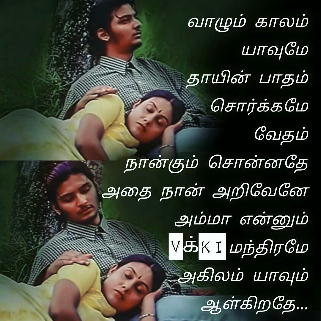 Pin By Sbalaji Sb On Tamil Songs Lyrics Quotes Love Quotes