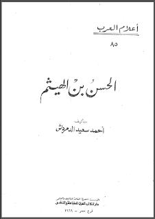 مكتبة لسان العرب: الحسن بن الهيثم - أحمد سعيد الدمرداش - سلسلة أعلام العرب ( 85 )
