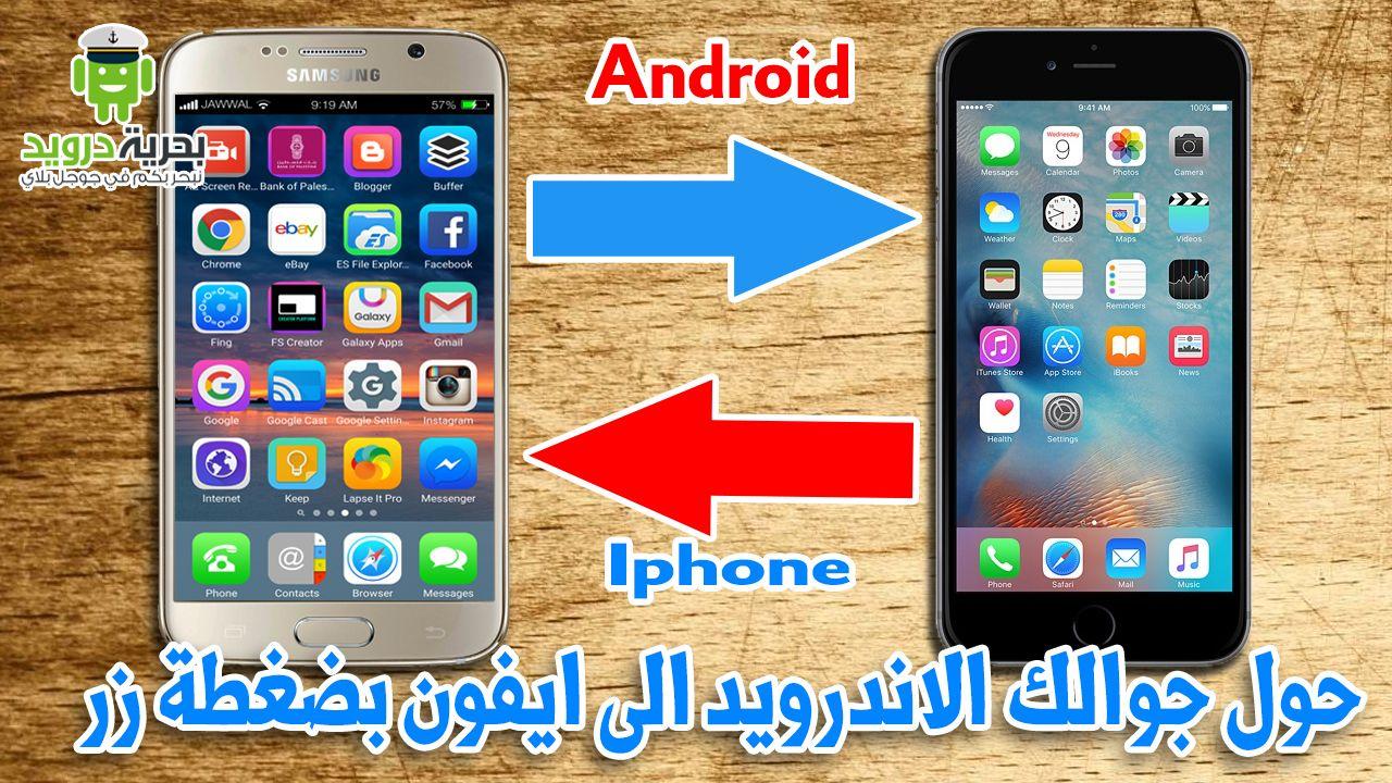 تحويل هاتفك الاندرويد الى ايفون بضغطة زر بدون روت Samsung Galaxy Phone Galaxy Phone Galaxy