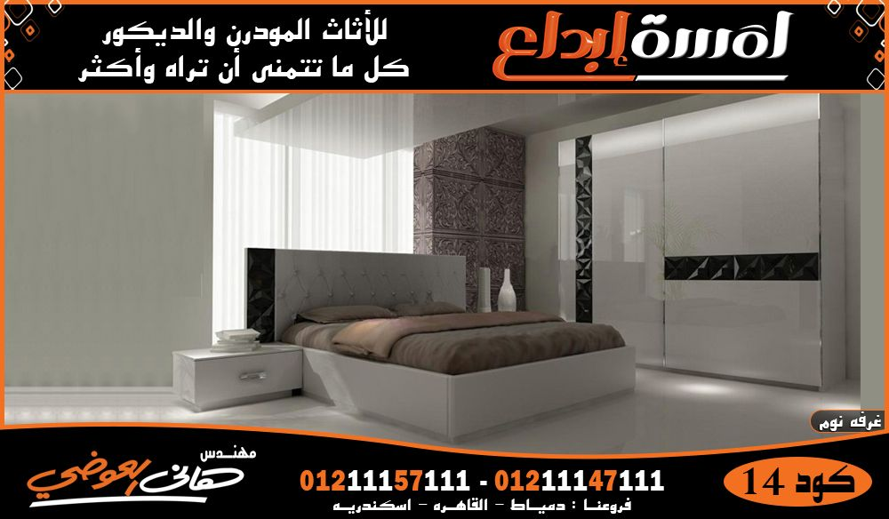 غرف نوم اوفويت غرف نوم جراي معارض اسكندرية Furniture Room Bed