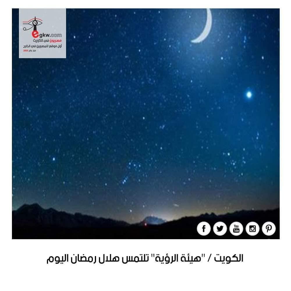 أعلنت هيئة الرؤية الشرعية عن اجتماعها اليوم السبت إلتماسا لرؤية هلال شهر رمضان المبارك وذلك في مقر المجلس الأعلى لل Instagram Users Instagram New Experience