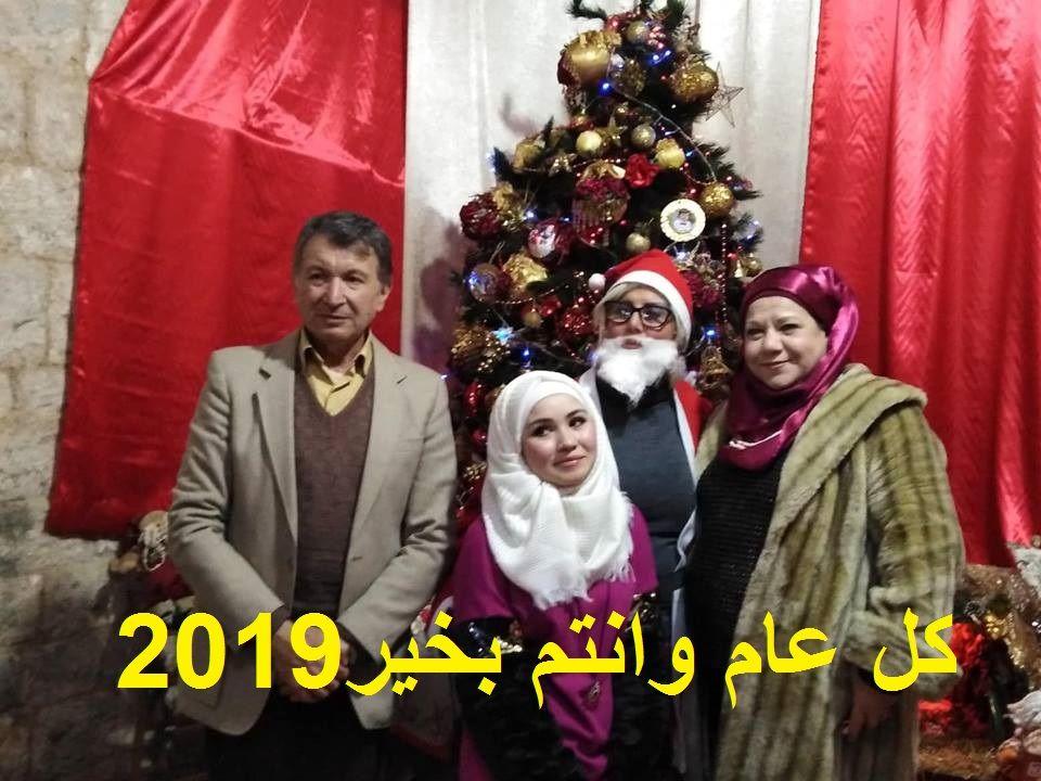 عيد راس السنة ٢٠١٨ عائلة دكتور خواتمي مع روبي نصور Holiday Decor Decor Holiday