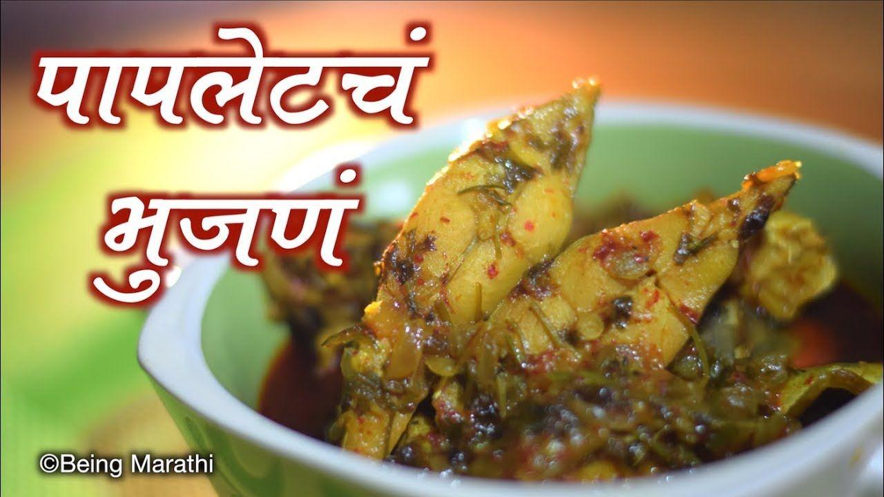 pomphret bhujane marathi food recipe pomphret bhujane marathi food recipe forumfinder Gallery
