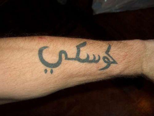 Arabic Tattoo Design For Men On Arm Http Heledis Com Rarely