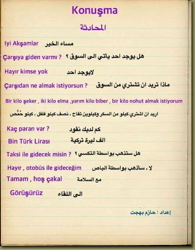 محادثة باللغة التركية Learn Turkish Language Turkish Language Learn Turkish