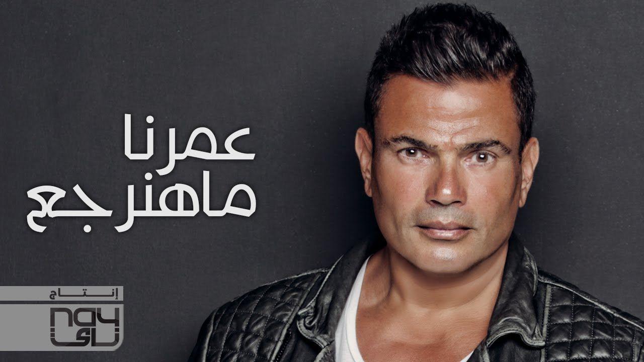Amr Diab Omrena Ma Hanergea عمرو دياب عمرنا ماهنرجع كلمات Music Songs Songs Event Management