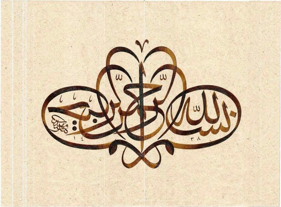 Besmele... Bismillahirrahmanirrahim Islami sanat