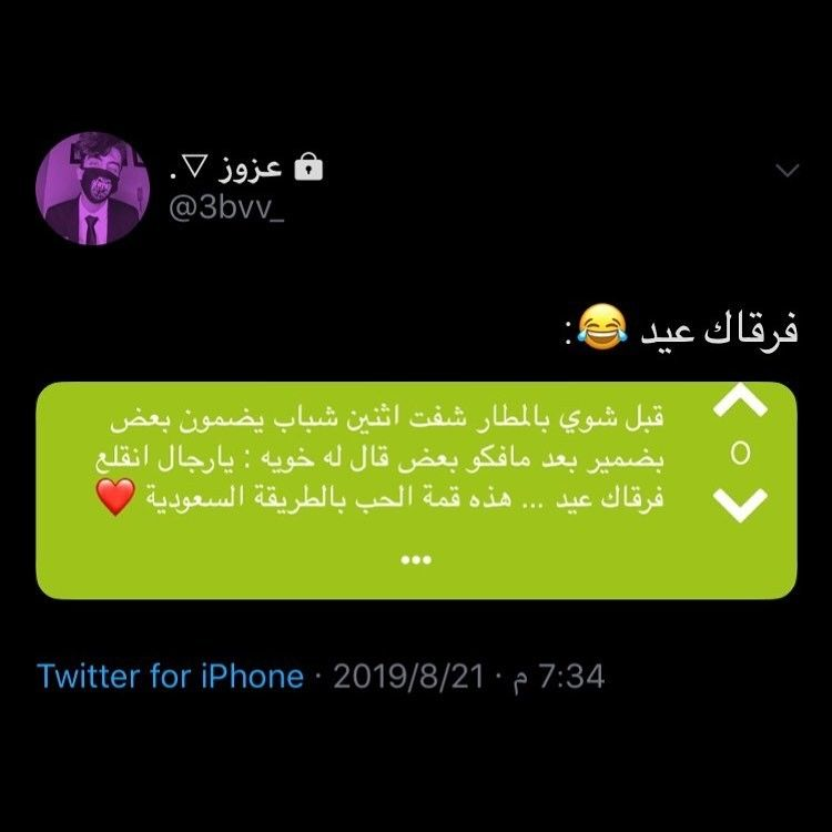 Marwa We Funny Arabic Quotes Best Funny Jokes Funny Quotes