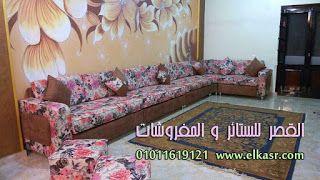 ركنة أمريكي أورنج بنى مودرن حديثة القصر للستائر والمفروشات Home Furniture Home Decor