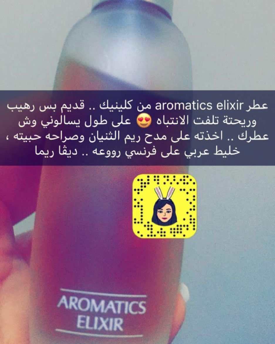 51 Mentions J Aime 5 Commentaires كابتشرات سنابيه Snapchat 77 Sur Instagram لايك للتشجيع على الاستمرار من سناب D Clinique Aromatic Elixir