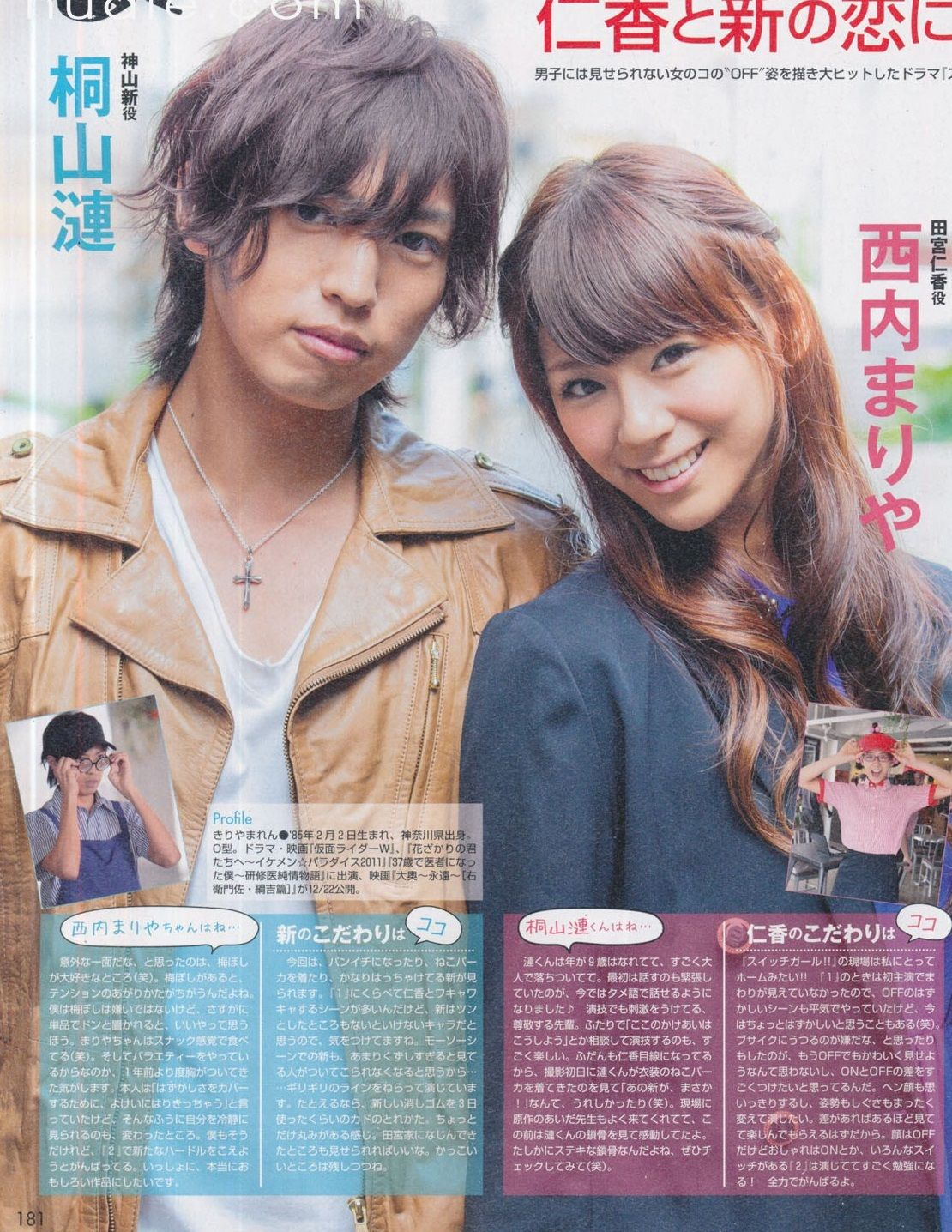 nishiuchi mariya and kiriyama renn dating