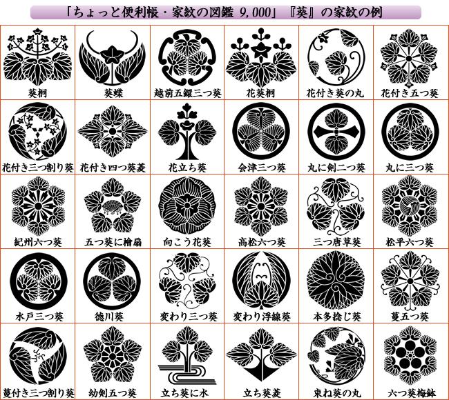ちょっと便利帳 家紋の図鑑 9 000 に登録されている家紋の画像 家紋