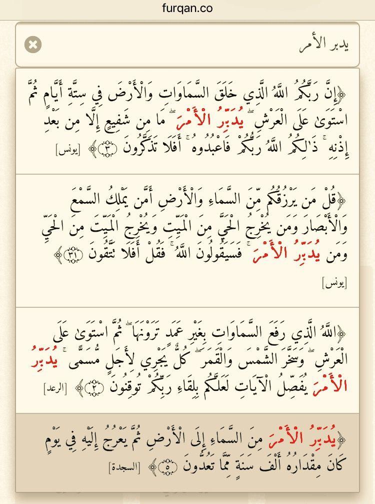 قوله تعالى يدبر الأمر ٤ مرات في القرآن ٣ يونس ٣١ يونس ٢ الرعد ٥ السجدة Quran Verses Good Morning Messages Holy Quran