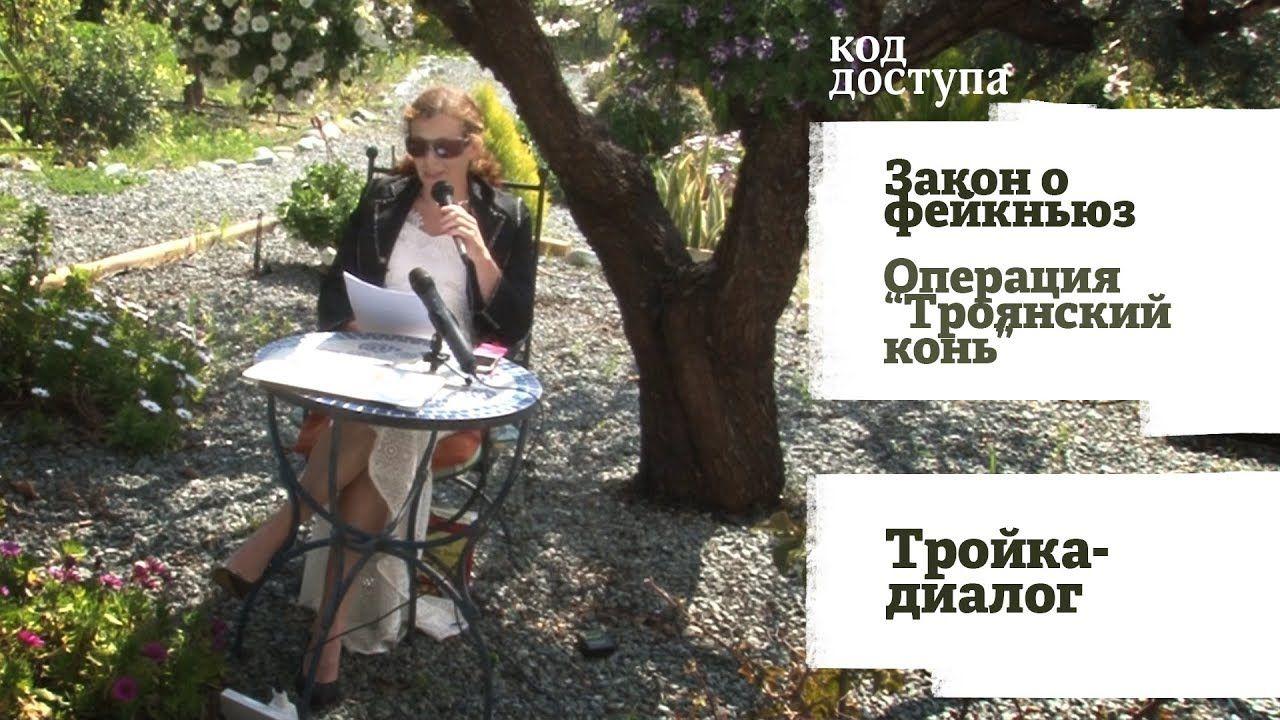 Yuliya Latynina Kod Dostupa 09 03 19 Novye Knigi Rassledovaniya Kultura