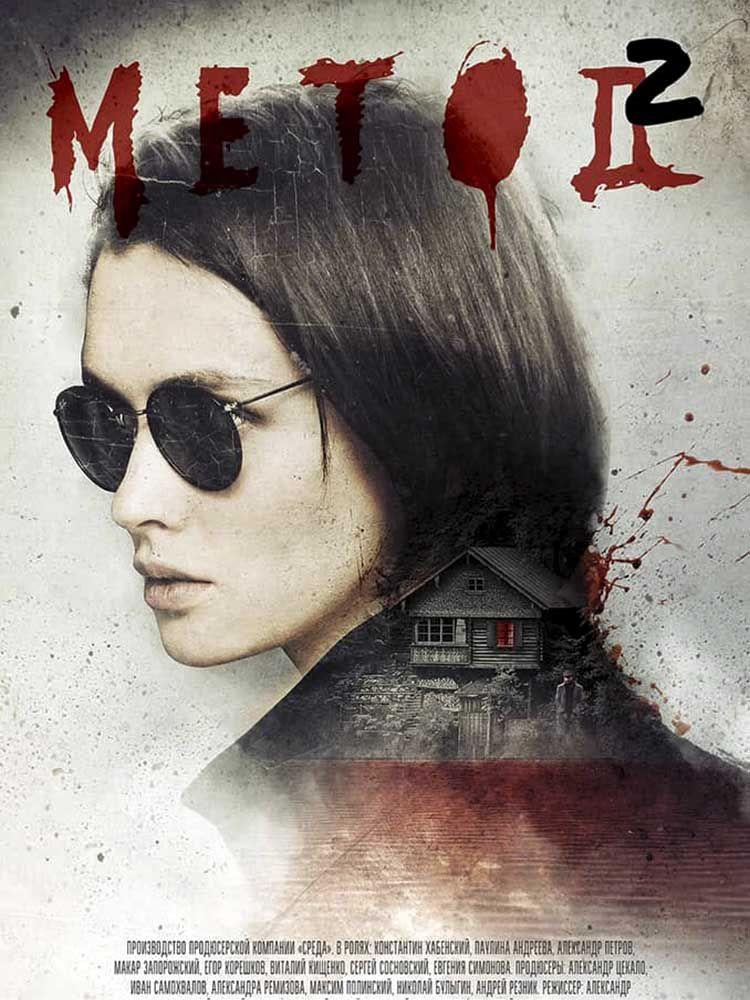Metod 2 2019 Detektivnyj Film Serialy Luchshie Filmy Uzhasov