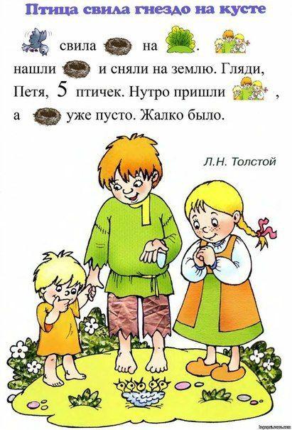 Читаем по картинкам / Дети - это счастье! (с изображениями ...