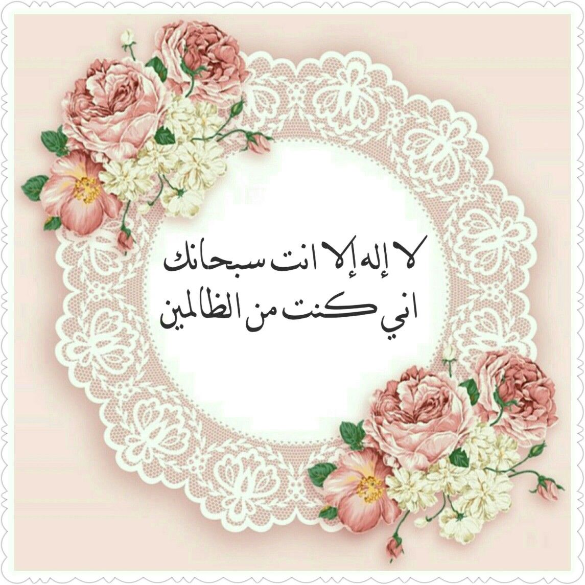 لا إله إلا أنت سبحانك إني كنت من الظالمين Quran Quotes Love Beautiful Prayers Islamic Art