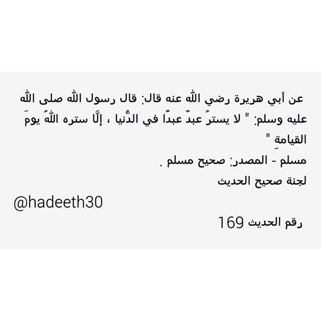 Instagram Photo By Hadeeth30 لجنة صحيح الحديث Iconosquare Quotes Arabic Quotes Twitter Analytics