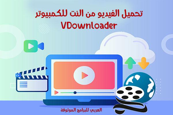 تحميل برنامج تحميل الفيديو من النت الى الكمبيوتر مجانا Vdownloader لحفظ الفيديوهات من النت Video Free Computer