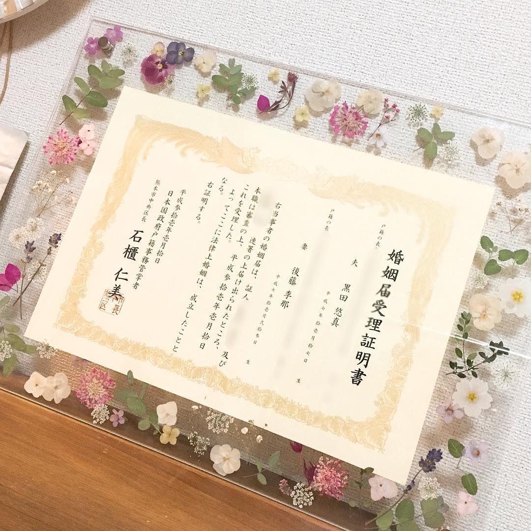 婚姻 届 受理 証明 書 デザイン