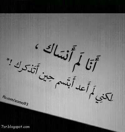 قل وداعا نكران الجميل الخيانة النسيان Some words, Love