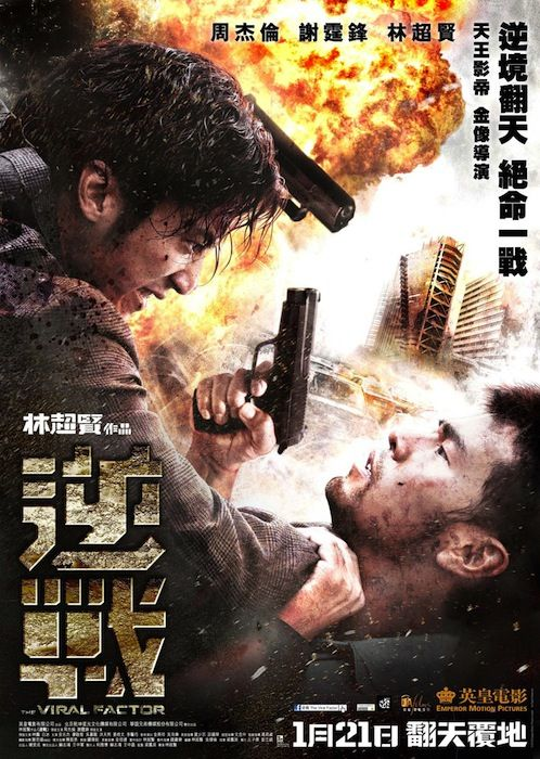 Jay Chou and Nicholas Tse play brothers torn between loyalty to each other and the forces they serve in Viral Factor on DramaFever