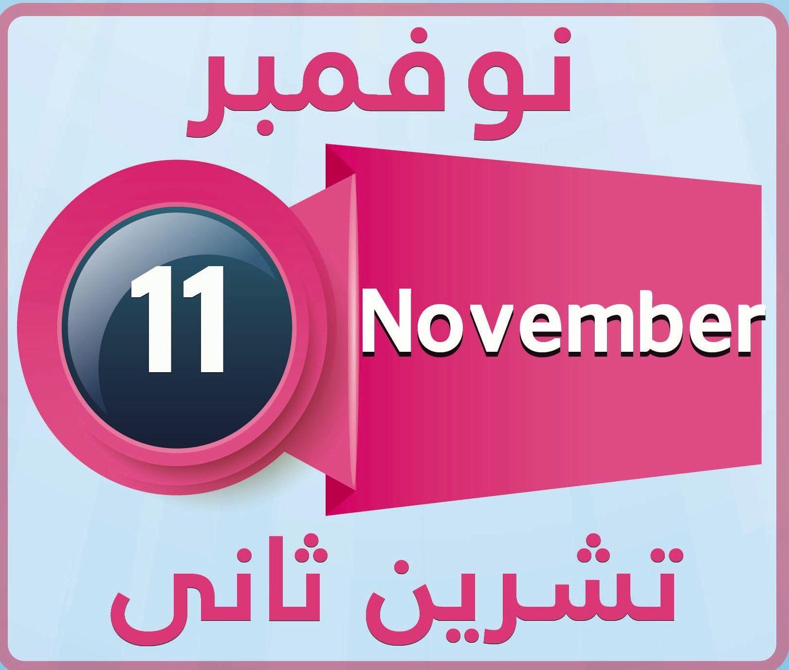 تشرين الثاني هو الشهر الميلادي الحادي عشر من السنة الميلادية November Is The 11th Month Enjoy Learning Gaming Logos Allianz Logo Arabic Worksheets