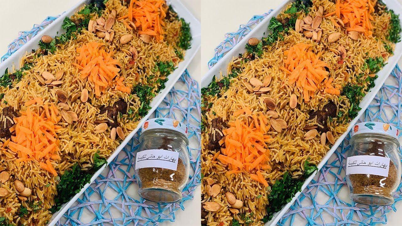 طريقة عمل بهارات أبو حاتي للكبسة كبسة اللحمة العزومة مع الشيف فاطمة أبو حاتي Youtube Spices