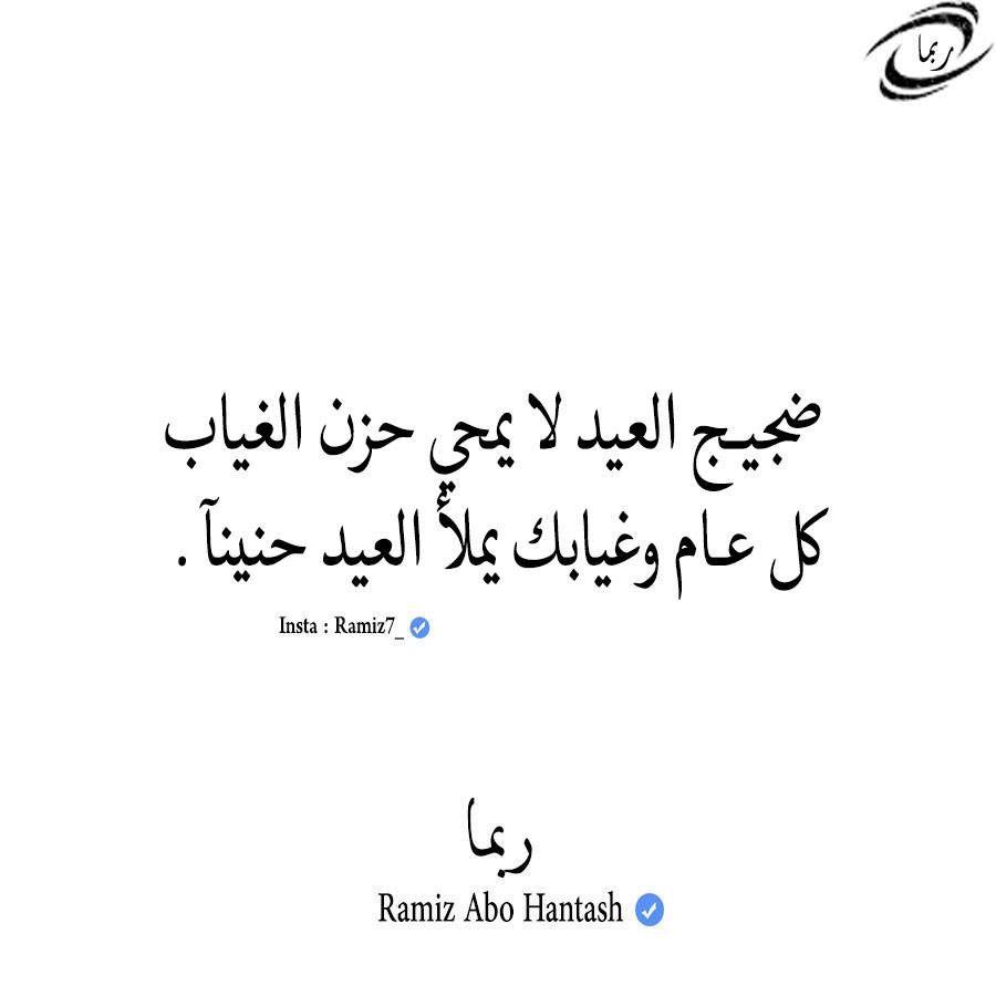 الله يرحمهم موتانا و موتا مسلمين Words Quotes Funny Arabic Quotes Quotations
