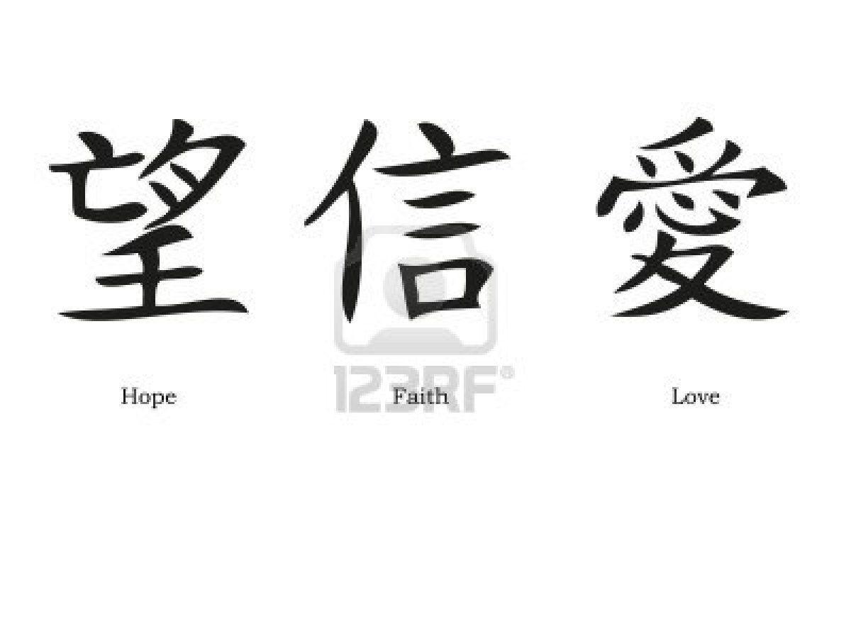 Chinese symbols for love hope and faith stock photo ideas chinese symbols for love hope and faith stock photo buycottarizona Choice Image
