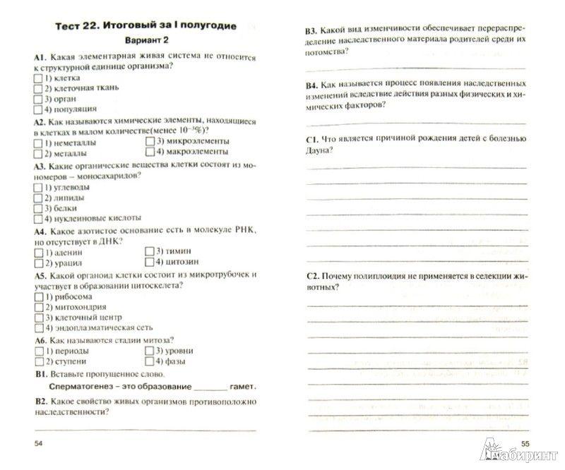 Контрольная работа по теме классификация орг веществ и природные  Контрольная работа по теме классификация орг веществ и природные источники химия 11 класс уровень стандарт учебник
