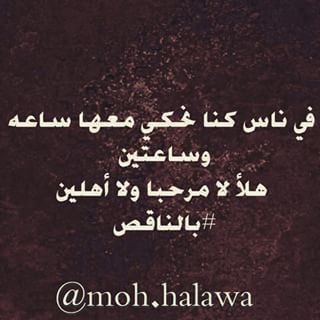 Pin By Bayan Jouda On Nour Quotes Funny Happy