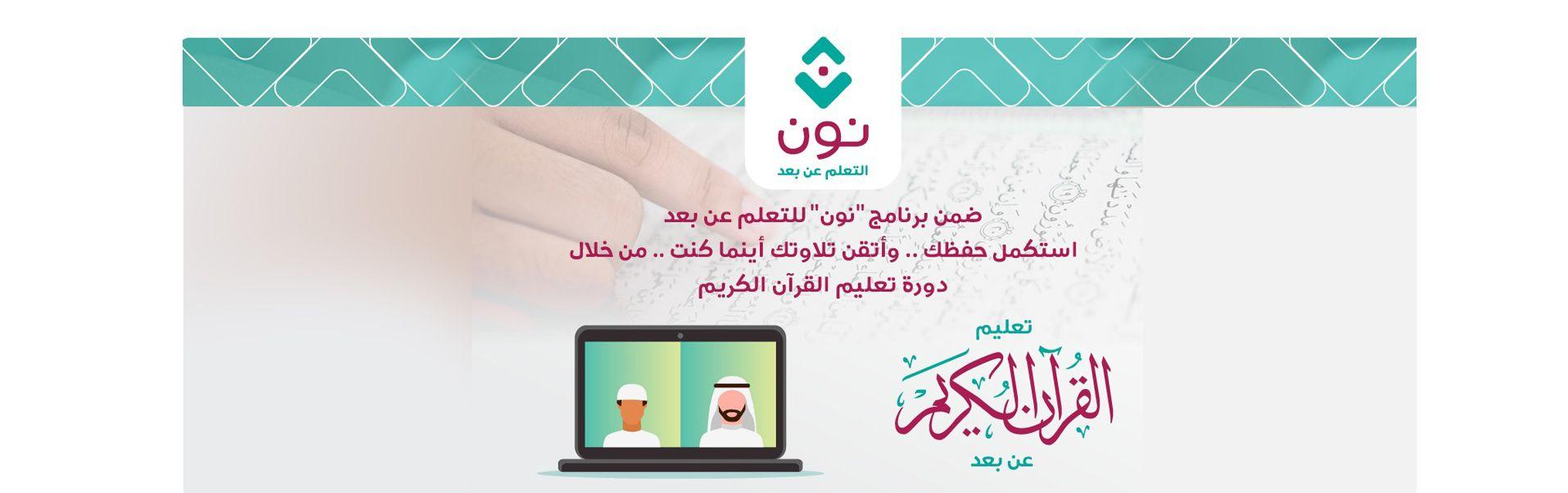 Qatar Charity Launches Distance Teaching And Training Platform Charity Charity Organizations Teaching
