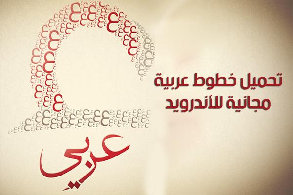 تنزيل خطوط عربية للاندرويد بدون روت برنامج تغيير الخطوط للاندرويد بدون روت 2020 Ifont Arabic Font Arabic Fonts