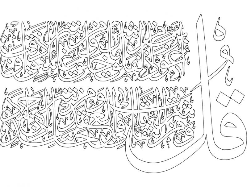 Contoh Kaligrafi Surah Al Falaq | Cikimm.com